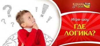 Игра-шоу «Где логика?» для родителей