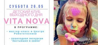 Клуб выходного дня в Vita Nova