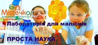 """Парад наук у лабораторії для малюків """"Проста наука"""" - біологія, фізика, хімія"""
