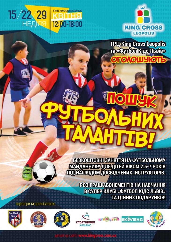 """Футбольні заняття для дітей в ТРЦ """"King Cross Leopolis"""""""