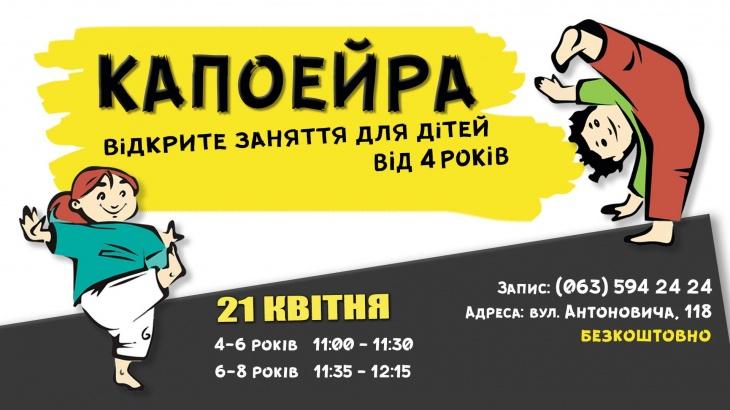 Капоейра для дітей. Відкрите заняття у Львові