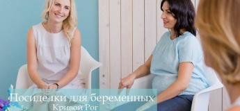 Посиделки для беременных. Встречи для беременных в Кривом Роге.