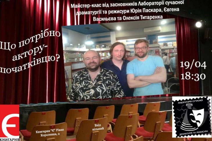 Майстер-клас від Лабораторії сучасної драматургії та режисури