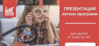 Презентация летних программ от Академии ШАГ