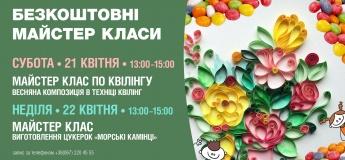 """Цукеркові майстер-класи в ДРЦ """"ГуліверіЯ"""""""
