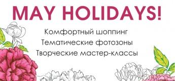 MAY HOLIDAYS в МОСТ-сити