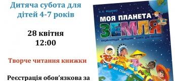 Читання книжки «Моя планета Земля»