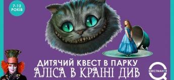 """Детский квест """"Алиса в стране Чудес"""" в Мариинском парке"""