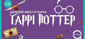 """Детский квест в Мариинском парке """"Гарри Поттер"""""""