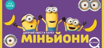 """Детский квест на Оболонской Набережной """"Миньоны"""""""