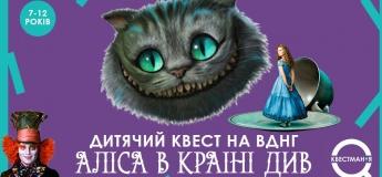 """Детский квест """"Алиса в стране чудес"""" на ВДНХ"""