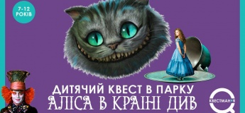 """Детский квест """"Алиса в стране чудес"""" на Оболонской набережной"""
