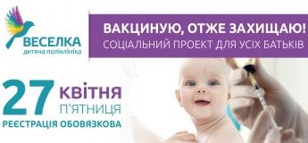 """Соціальний проект для батьків """"Вакциную, отже захищаю!"""""""