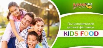 Детский Гастрономический фестиваль KIDS FOOD