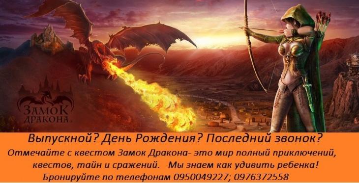Незабываемые детские праздники в Замке Дракона