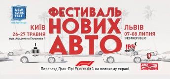 Фестиваль нових авто New Cars Fest 2018