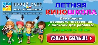 """""""Новый Кадр"""" Летняя школа кино в Харькове!"""