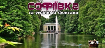 Екскурсія до Національного дендрологічного парку Софіївка