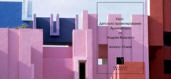 Архитектура. Курс детского проектирования