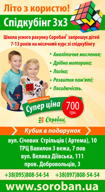 """Курс """"Спідкубінг 3х3"""" в Соробан"""
