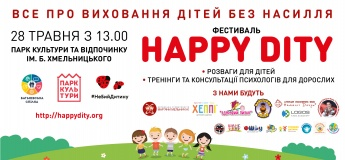 """Сімейний фестиваль """"Happy Dity"""" в Парку Хмельницького"""