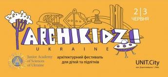 Фестиваль архитектуры для детей Archikidz!