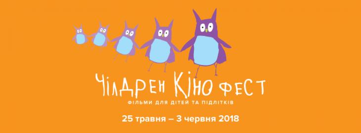 """Фестиваль """"Чілдрен Кінофест"""" представляє програму"""
