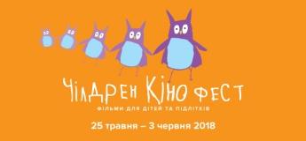 """5-й юбилейный фестиваль """"Чилдрен Кинофест"""" представляет программу"""