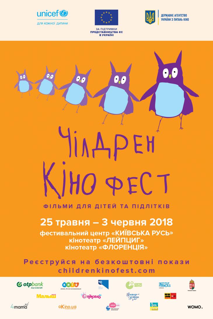 """5-й ювілейний фестиваль """"Чілдрен Кінофест"""" представляє програму"""