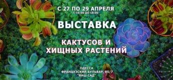 Выставка кактусов и хищных растений