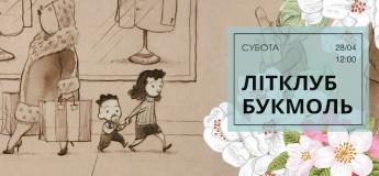 Літклуб Букмоль: Дівчинка і велосипед