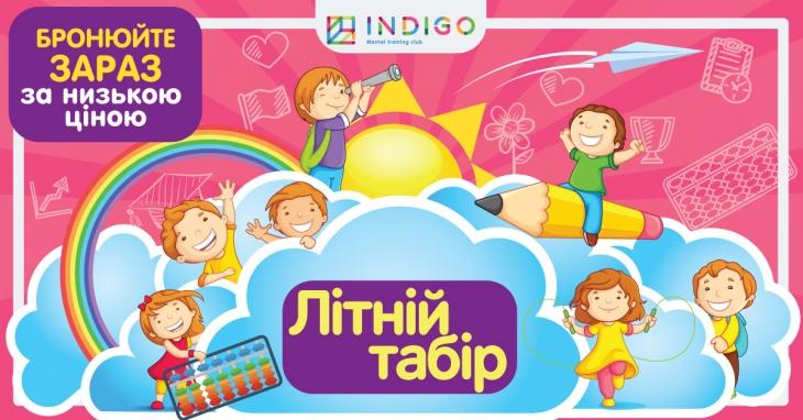 Лагерь ментальной арифметики Indigo Mental Club