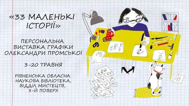 Персональна виставка графіки