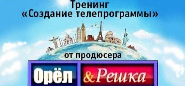 МЕЛОДИИ НА ТЕЛЕФОН ИЗ ТЕЛЕПРОГРАММЫ ОРЕЛ И РЕШКА ЛА-ЛА СКАЧАТЬ БЕСПЛАТНО