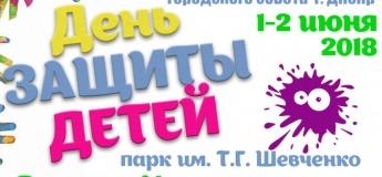 День защиты детей в парке Т.Г. Шевченко