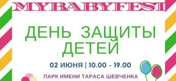 MYBABYFEST. День защиты детей