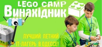"""IT-лагерь для детей - """"LEGO CAMP 2018"""