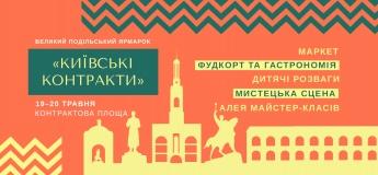 """Великий Подільський Ярмарок """"Київські Контракти"""""""