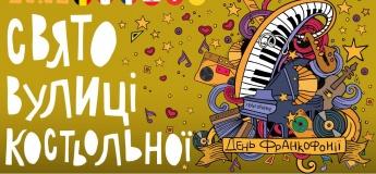 Свято вулиці Костьольної - День Франкофонії