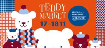 Тедди-маркет - ярмарка плюшевых и авторских мишек