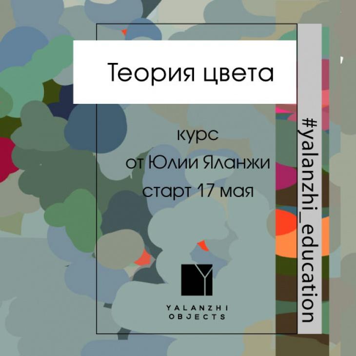 Теория цвета от Юлии Яланжи