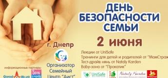 «День безопасности семьи»