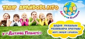 """Летний лагерь в """"Детской Планете"""""""