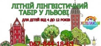 Дитячий лінгвістичний табір у Львові