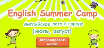 "Английский летний лагерь ""Summer English Camp"""