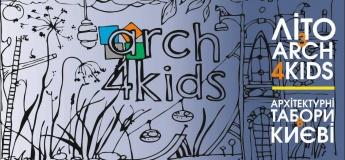 Архитектурные лагеря от Arch4Kids