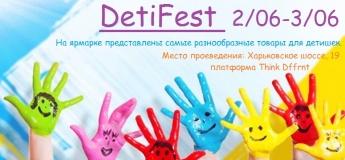 Ярмарка DetiFest