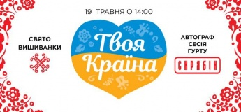 """Твоя країна"" в ТРЦ ""Космополіт"""