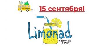 Limonad Fest: фестивалим всей семьей!