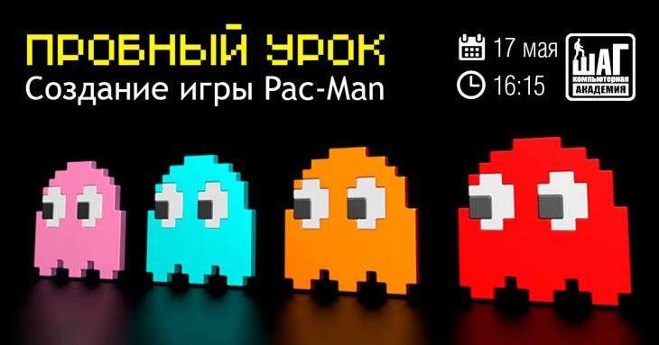 Безкоштовний пробний урок «Створення гри в стилі «Pac-Man»
